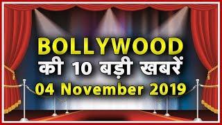 TOP 10 Bollywood News | बॉलीवुड की 10 बड़ी खबरें | 04 November 2019