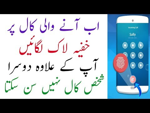 Secret Privacy For incoming Calls - Lock Your Calls