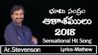 💔Ar Stevenson Heart Touching 2018 Song ||భూమి సంద్రం || Letest Telugu Christian 2018 Songs||Nefficba