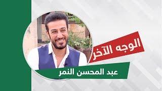 الفنان السعودي عبد المحسن النمر: العاطفة عندي أساس في التعامل وتعرضت للخيانة