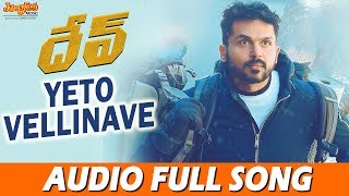 Yeto Vellinave Full Song | Dev (Telugu) | Karthi, Rakul Preet Singh | Harris Jayaraj