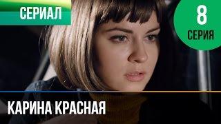 ▶️ Карина Красная 8 серия - Мелодрама   Смотреть фильмы и сериалы - Русские мелодрамы