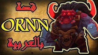 League Of Legends | قصة أورن بالعربية - Ornn lore (Arabic)