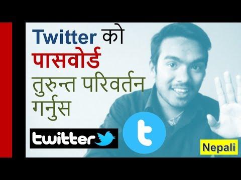 twitter update change your password || Twitter को  पासवोर्ड तुरुन्त परिवर्तन गर्नुस