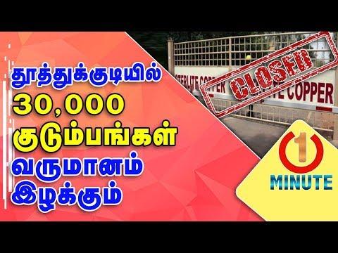 Sterlite Industry Shutdown : 30,000 குடும்பங்கள் வருமானம் இழக்கும்