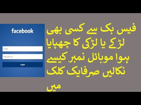 HOW GET mobile numbers of facebook friends | Facebook friend's cell no
