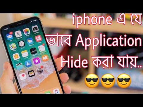 আইফোনে যে ভাবে Application Hide করা যায়.....