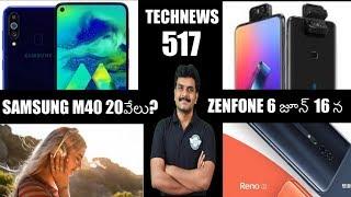 Technews 517 Samsung M40 Specs & Price,OPPO Reno Z,Asus Zenfone 6 Launch,Bose 700,Nokia X71 Global