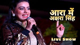 शानदार स्वागत के बाद अक्षरा सिंह का शानदार स्टेज प्रोग्राम आरा में - Live Show Ara
