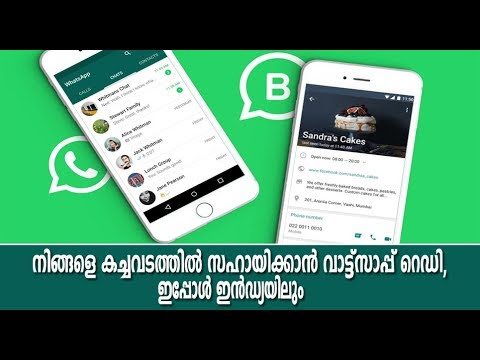 HOW TO INSTALL AND USE WHATSAPP BUSINESS APP IN INDIA