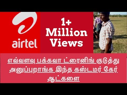 Airtel customer care  very funny call  (TAMIL)