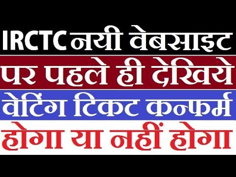 IRCTC New Website Latest Awesome Feature | Confirm Waiting Train Ticket | 2018