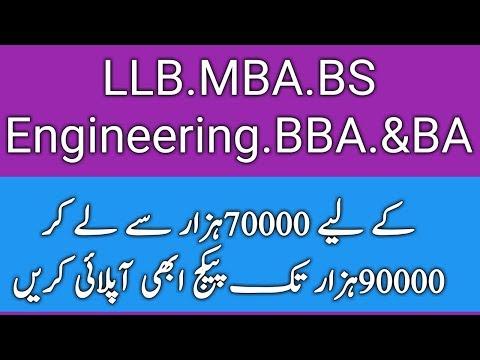 Jobs for LLB & MBA in public sector in pakistan on jobs alert pk 2018. latest jobs in pakistan.