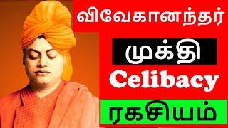 Secret Of Swami Vivekananda Dead, விவேகானந்தரின் முக்தி ரகசியம் Celibacy, Nofap, Brahmacharya,