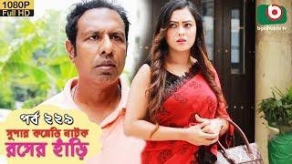 সুপার কমেডি নাটক - রসের হাঁড়ি | Bangla New Natok Rosher Hari EP 229 | Marjuk Rasel, Nazira Mou