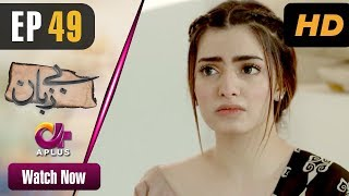 Pakistani Drama | Bezuban - Episode 49 | Aplus Dramas | Usama Khan, Nawal Saeed, Junaid, Mahlaqa