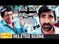Nela Ticket Movie Deleted Comedy Scene | Ravi Teja | Malvika Sharma | Telugu FilmNagar
