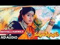 Muddula Menalludu MUTYALA Song Balakrishna Vijayashanti Telugu Old Songs mp3