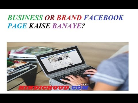 How To Create Facebook Business Page In Hindi -2017 || Create Fb Page in 5 minute