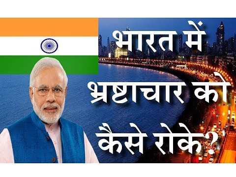 How to Prevent Corruption in India? – [Hindi] – Quick Support