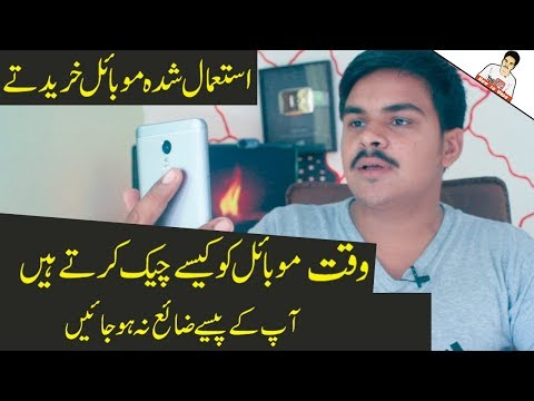 Secret Tips ! How to Check Used Mobile Before buying in Pakistan