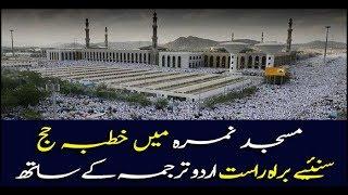 Khutba e Hajj live from Masjid e Nimrah