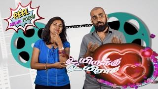 Reel Anthu Pochu | Episode 14 | Uyirukku Uyiraaga | Old movie review | Madras Central