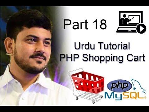 How to make PHP shopping cart - Urdu Tutorial - Part 18