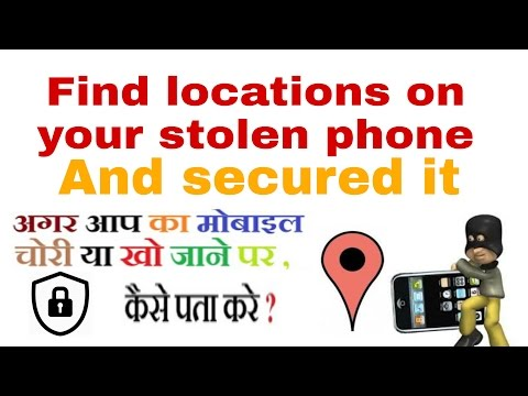 How to find your cell phone location | Hindi | |any phone/PC/laptop/ ios