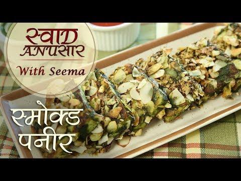 स्मोक्ड पनीर बनाने की विधि - Smoked Paneer Recipe in Hindi - Paneer Starter Recipe - Seema