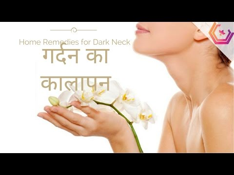 Home Remedies for Dark Neck - Neck Clean Tips in Hindi | गर्दन का कालापन
