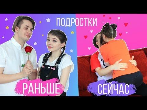 Xxx Mp4 ПОДРОСТКИ РАНЬШЕ VS СЕЙЧАС 3gp Sex