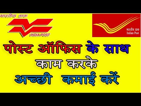India Post Franchise Become business Partner Agent With Post Office and earn Money
