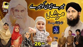 Asad Raza Attari With Kidz || New Manqbat 2020 - Mere Jeevan Ko Mere Murshid Aise Chamkaya Ap ne
