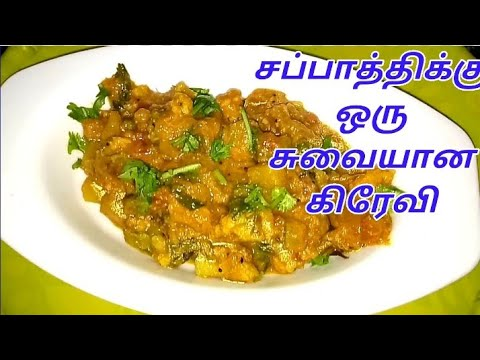 VEGETABLE GRAVY IN TAMIL - CHAPATHI GRAVY IN TAMIL - GRAVY FOR CHAPATI