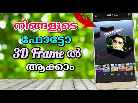 ഫോട്ടോ 3D ഫ്രൈമിൽ നിർമ്മിക്കാം | Make Photos in 3D Frame