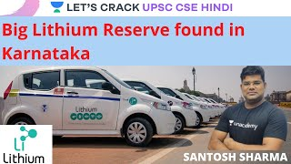 Big Lithium Reserve found in Karnataka | Lithium Reserve in India | UPSC CSE Hindi