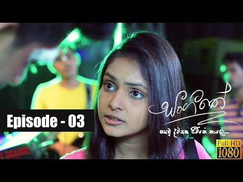 Xxx Mp4 Sangeethe Episode 03 13th February 2019 3gp Sex
