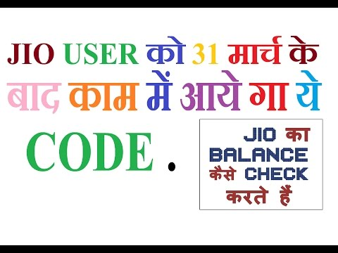 JIO user can use USSD codes to check balance after 31 march 2017