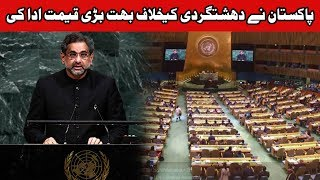 Pakistan paid a heavy price in war against terror, says PM Khaqan Abbasi | 24 News HD
