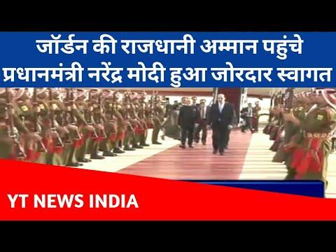 Jordan की राजधानी Amman पहुंचे PM Narendra Modi हुआ जोरदार स्वागत /YT NEWS INDIA