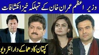 PM Imran Khan reveals all the Hidden Truths | 3 December 2018 | Dunya News