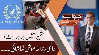 JAWAB CHAHYE | 22 August 2019 | Dr Danish | Kanwar Dilshad | Shaukat Basra | 92NewsHD