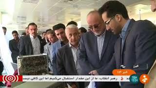 Iran made Radar spareparts, Alborz province ساخت قطعات رادار استان البرز ايران