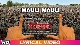 Mauli Mauli   Lyrical Video   Mokssh   Shailendra Barve