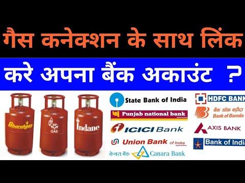 गैस कनेक्शन के साथ लिंक करे अपना बैंक अकाउंट आॅनलाइन /Linked Bank Account Online with Gas Connection