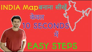 How To Draw A India Map In Easy Method Kharasach Latest Video