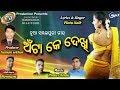 Download Anta Ke Dekhi (Pintu Naik) New Sambalpuri Studio Version Video l RKMedia MP3,3GP,MP4