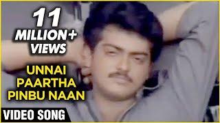 Unnai Paartha Pinbu Naan - Kadhal Mannan - Ajithkumar, Maanu Romantic Song