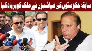 Ex Government's are Responsible For The Crisis of Pakistan Says Aleem khan | Express News